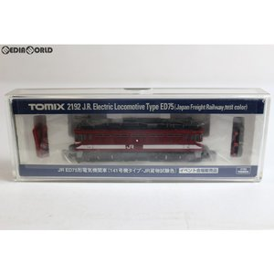 『中古即納』{RWM}2192 JR ED75形電気機関車(141号機タイプ・JR貨物試験色) イベント会場販売品 Nゲージ 鉄道模型 TOMIX(トミックス)(20070810)|media-world