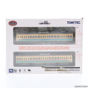 『予約安心出荷』{RWM}303015 鉄道コレクション(鉄コレ) 近江鉄道900形あかね号 2両セット Nゲージ 鉄道模型 TOMYTEC(トミーテック)(2019年9月)|media-world