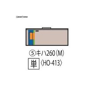 『新品』『O倉庫』{RWM}HO-413 JRディーゼルカー キハ260 1300形(M) HOゲージ 鉄道模型 TOMIX(トミックス)(20191227)|media-world