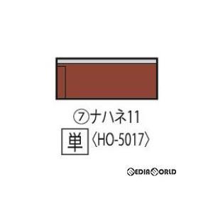 『新品』『O倉庫』{RWM}HO-5017 国鉄客車 ナハネ11(茶色) HOゲージ 鉄道模型 TOMIX(トミックス)(20200229)|media-world