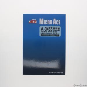 『予約安心出荷』{RWM}A3455 新幹線 100系9000番台(X1編成) 大型JRマーク付 増結8両セット Nゲージ 鉄道模型 MICRO ACE(マイクロエース)(2020年5月)|media-world