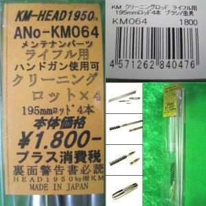 『新品即納』{MIL}KM企画 ライフル用 195mm×4 クリーニングロッドセット(KM064)(20111111)|media-world