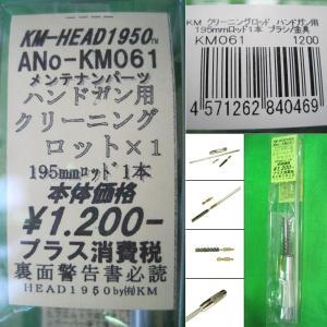 『新品即納』{MIL}KM企画 ハンドガン用 195mm×1 クリーニングロッドセット(KM061)(20111111)|media-world