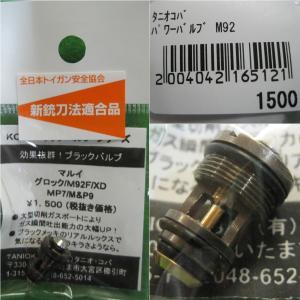 『新品即納』{MIL}タニオコバ KOBAブラックバルブシリーズ 東京マルイ グロック/M92F/XD/MP7/M&P9用 パワーバルブ(20100627)|media-world