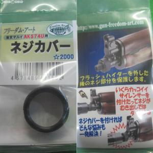 『新品即納』{MIL}フリーダムアート 東京マルイ AKS74U用 ネジカバー(20090601)|media-world