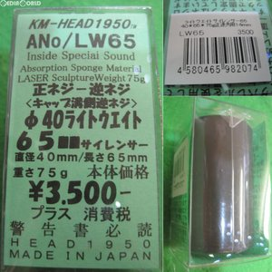 『新品』『O倉庫』{MIL}KM企画 40ライトウエイトサイレンサー(65mm)(LW65)(20170216) media-world