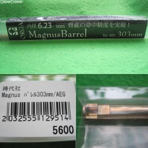 『新品即納』{MIL}ORGA AIRSOFT(オルガエアーソフト) Magnusバレル(マグナスバレル) 6.23mm 電動ガン用 303mm(ORGA-MB303)(20110915)|media-world