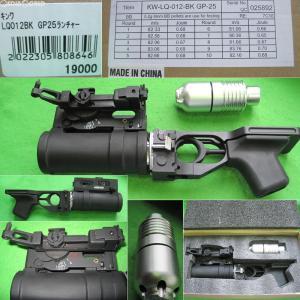 『新品即納』{MIL}D-BOYS GP25 AKグレネードランチャー&専用ガスカートセット(KW-LQ-012-BK) (18歳以上専用)(20151130)|media-world