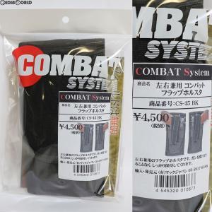 『新品即納』{MIL}マイクロアートコレクション・ジャパン COMBAT SYSTEM(コンバット システム) CS45 左右兼用 コンバットフラップホルスタ BK ブラック|media-world