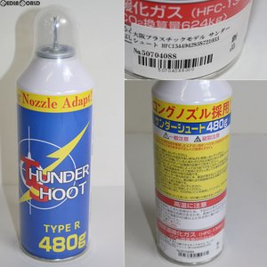 『新品即納』{MIL}大阪プラスチックモデル サンダーシュート HFC134aガス 480g TYPE-R ロングノズル(20130430) media-world