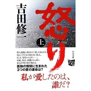 (文庫)怒り(上) (中公文庫) (管理:97396)