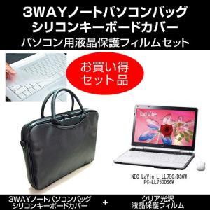 NEC LaVie L LL750/DS6W PC-LL750DS6W ノートPCバッグ と クリア光沢フィルム と キーボードカバー 3点セット|mediacover