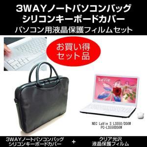 NEC LaVie S LS550/DS6W PC-LS550DS6W ノートPCバッグ と クリア光沢フィルム と キーボードカバー 3点セット|mediacover