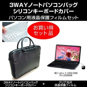 NEC LaVie S LS550/DS6B PC-LS550DS6B ノートPCバッグ と クリア光沢フィルム と キーボードカバー 3点セット|mediacover