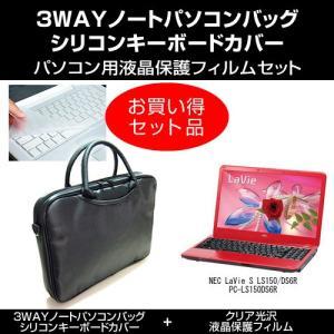 NEC LaVie S LS150/DS6R PC-LS150DS6R ノートPCバッグ と クリア光沢フィルム と キーボードカバー 3点セット|mediacover