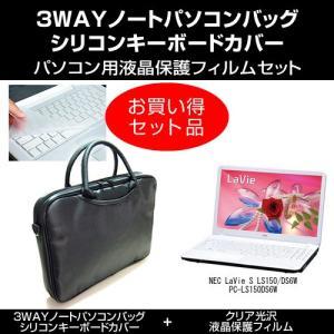 NEC LaVie S LS150/DS6W PC-LS150DS6W ノートPCバッグ と クリア光沢フィルム と キーボードカバー 3点セット|mediacover