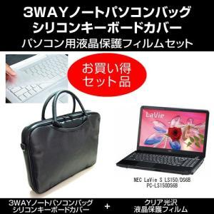 NEC LaVie S LS150/DS6B PC-LS150DS6B ノートPCバッグ と クリア光沢フィルム と キーボードカバー 3点セット|mediacover