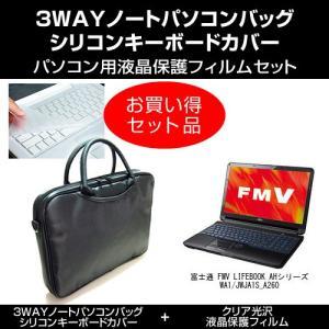 富士通 FMV LIFEBOOK AHシリーズ WA1/J WJA1S_A260 PCバッグ と クリア光沢フィルム と キーボードカバー 3点セット|mediacover