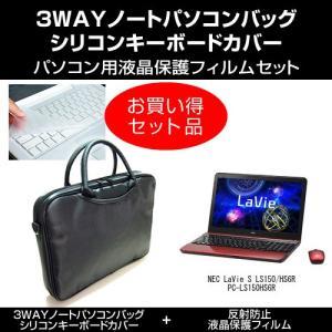 NEC LaVie S LS150/HS6R PC-LS150HS6R ノートPCバッグ と 反射防止フィルム と キーボードカバー 3点セット|mediacover