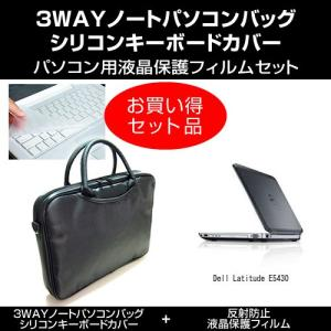 Dell Latitude E5430 ノートPCバッグ と 反射防止フィルム と キーボードカバー 3点セット|mediacover