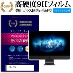 iMac Pro 強化ガラス同等 高硬度9H ブルーライトカット 反射防止 保護フィルム|mediacover