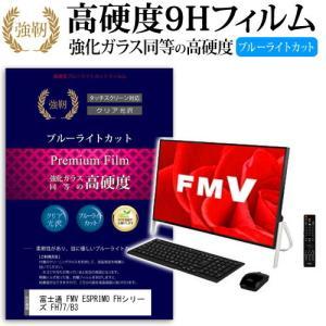 富士通 FMV ESPRIMO FHシリーズ FH77/B3 強化ガラス同等 高硬度9H ブルーライトカット 反射防止 保護フィルム|mediacover