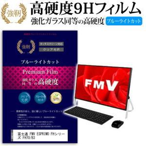 富士通 FMV ESPRIMO FHシリーズ FH70/B3 強化ガラス同等 高硬度9H ブルーライトカット 反射防止 保護フィルム|mediacover