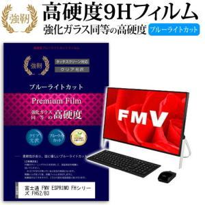 富士通 FMV ESPRIMO FHシリーズ FH52/B3 強化ガラス同等 高硬度9H ブルーライトカット 反射防止 保護フィルム|mediacover