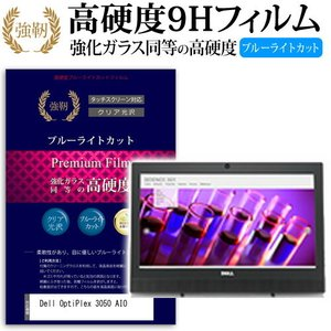 Dell OptiPlex 3050 AIO 強化ガラス同等 高硬度9H ブルーライトカット 反射防止 保護フィルム|mediacover