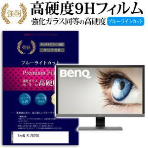BenQ EL2870U 強化ガラス同等 高硬度9H ブルーライトカット 反射防止 液晶保護フィルム