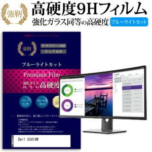 Dell U3419W [34.14インチ(3440x1440)] 機種で使える 【 強化ガラス同等...