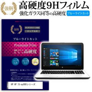 HP HP 15-ay000シリーズ 強化ガラス同等 高硬度9H ブルーライトカット 反射防止 保護フィルム mediacover