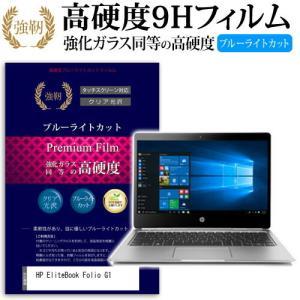 HP EliteBook Folio G1 強化ガラス同等 高硬度9H ブルーライトカット 反射防止 保護フィルム mediacover
