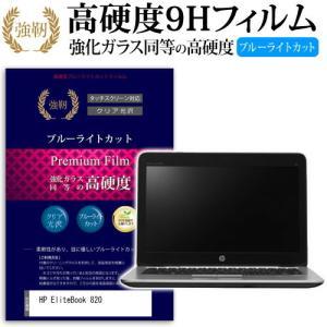 HP EliteBook 820 強化ガラス同等 高硬度9H ブルーライトカット 反射防止 保護フィルム mediacover