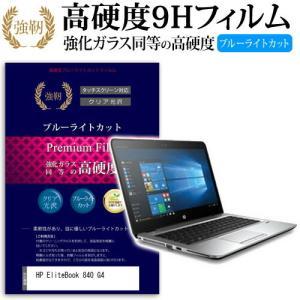 HP EliteBook 840 G4 強化ガラス同等 高硬度9H ブルーライトカット 反射防止 保護フィルム mediacover