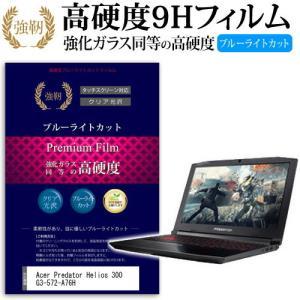 Acer Predator Helios 300 G3-572-A76H 強化ガラス同等 高硬度9H ブルーライトカット 反射防止 保護フィルム mediacover
