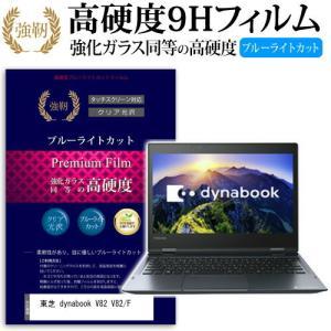 東芝 dynabook V82 V82/F [12.5インチ(1920x1080)]機種で使える 【...