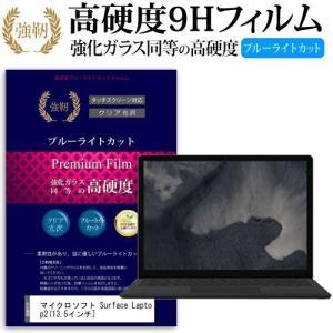 マイクロソフト Surface Laptop 2(13.5インチ]機種で使える  強化ガラス同等 高硬度9H ブルーライトカット 反射防止 液晶保護フィルム mediacover