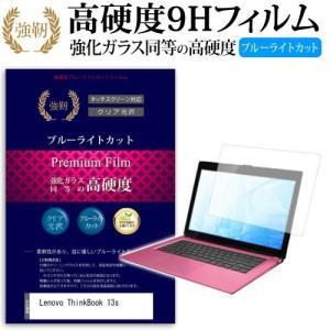 Lenovo ThinkBook 13s (13.3インチ) 機種で使える 強化ガラス同等 高硬度9H ブルーライトカット 反射防止 液晶保護フィルム mediacover