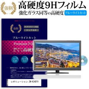 レボリューション ZM-K24DTV [24インチ]機種で使える 【強化ガラス同等の硬度9H ブルー...