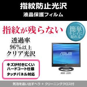 ASUS LS201 指紋防止 クリア光沢 液晶保護フィルム