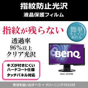 タッチパネル対応・指紋防止・クリア光沢仕様の液晶保護フィルム BenQ G2220HD 機種で使える、液晶モニター保護フィルム(クリーニングクロス&ヘラ付)