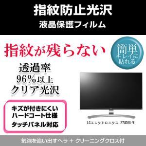 LGエレクトロニクス 27UD88-W 指紋防止 クリア光沢 液晶保護フィルム