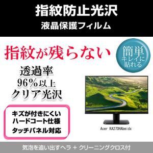Acer KA270HAbmidx 指紋防止 クリア光沢 液晶保護フィルム