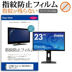 iiyama ProLite XUB2390HS-3 タッチパネル対応 指紋防止・クリア光沢 液晶保...