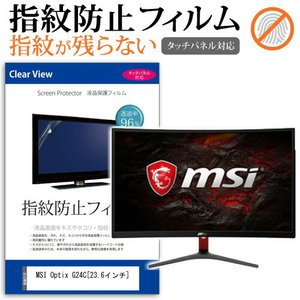 MSI Optix G24C タッチパネル対応 指紋防止・クリア光沢 液晶保護フィルム 液晶モニター...