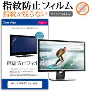Dell SE2416H タッチパネル対応 指紋防止・クリア光沢 液晶保護フィルム 液晶モニター保護...