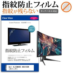 Dell ALIENWARE AW3418DW(34インチ]機種で使える タッチパネル対応 指紋防止...