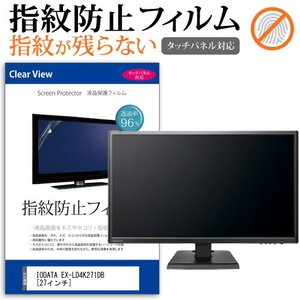 IODATA EX-LD4K271DB [27インチ(3840x2160)] 機種で使える【指紋防止...