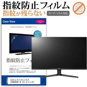 LGエレクトロニクス 32GK850F-B(31.5インチ]機種で使える タッチパネル対応 指紋防止...